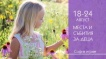Места и събития за деца от София играе - 18-24 август