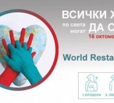 Всички хора по света могат да спасяват живот