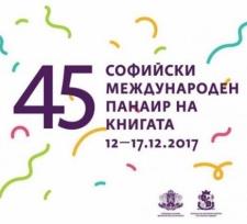 45-о издание на Софийския международен панаир на книгата