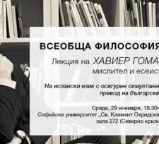 Философът Хавиер Гома гостува в България