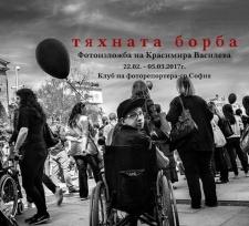 Тяхната борба – фотоизложба на Красимира Василева