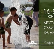 16-22 юни – събития за деца от София играе