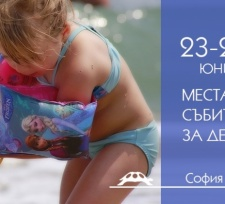 23-29 юни - места и събития за деца от София играе
