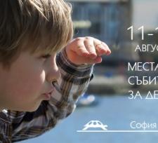 Места и събития за деца от София играе - 11-17 август