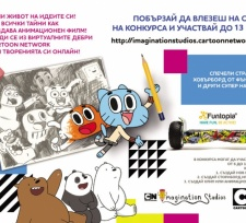 Cartoon Network с детски конкурс за анимация