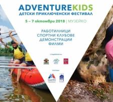 Броени дни до Аdventure Kids в Музейко