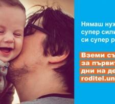 УНИЦЕФ започна кампания за ранно детско развитие