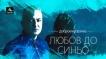 """Добромир Банев празнува своята 50-годишнина с """"Любов до синьо"""""""