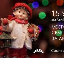 Места и събития за деца 15-21-и декември