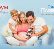 """Форум бременност и детско здраве"" отново в Пловдив на 7 октомври"