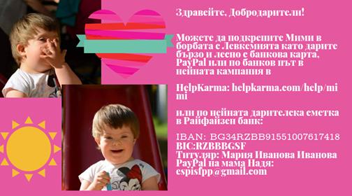 Бебе благотворителност