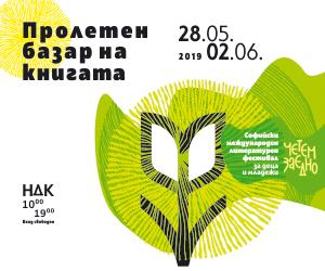 Пролетен базар на книгата НДК