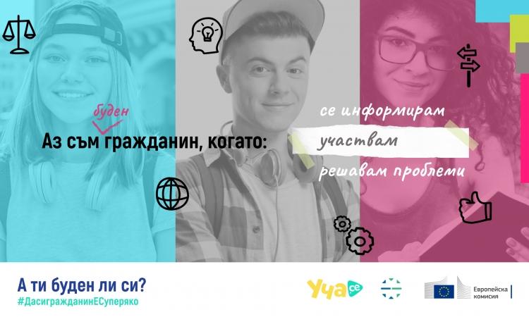 #ДасигражданинЕСуперяко или как да бъдем активни граждани в България