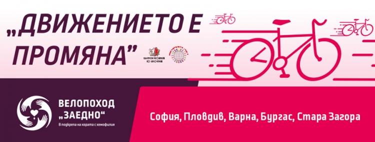 """""""Движението е промяна!"""" - велопоход в подкрепа на хората с хемофилия"""