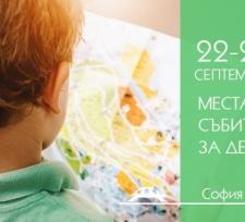 Места и събития за деца от София играе - 22-28 септември