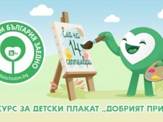 """Национален конкурс за плакат """"Добрият пример"""""""