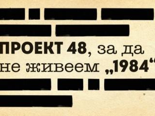 Проект 48: Животоспасяващата медийна грамотност