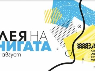 """""""Алея на книгата"""" акостира във Варна за десета поредна година"""