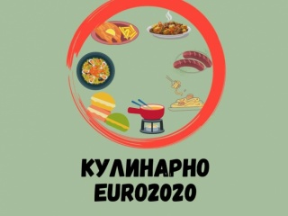 Кулинарно Еuro2020
