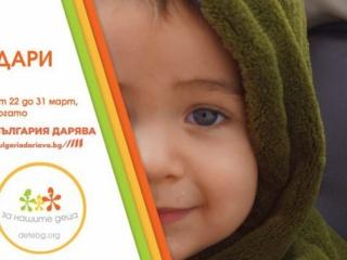 """Фондация """"За Нашите Деца"""" се включи в """"България Дарява"""""""